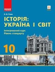 Історія Україна і світ 10 клас Гісем 2018